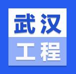 武汉工程大学2021年全国研考成绩公布及复查时间的通知