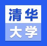 2020年清华大学同等学力申硕考试成绩查询时间及入口
