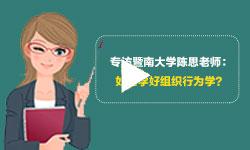 专访暨南大学陈思老师:如何学好组织行为学?