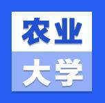 中国农业大学2021年研究生复试基本分数线