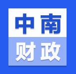 2020年中南财经政法大学同等学力申硕分数线
