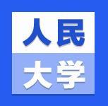 2021年中国人民大学考研分数线