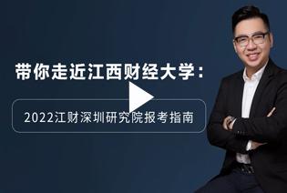 【名师点拨】带你走近江西财经大学:2022江财深圳研究院报考指南