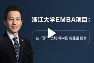 """【名师点拨】浙江大学EMBA项目:在""""浙""""里聆听中国商业最强声音"""
