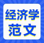 【在职研究生论文范文】浅谈经济全球化对中国经济发展的影响及策略