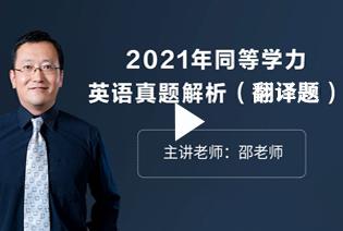 专家深度解析:2021年同等学力英语真题翻译部分