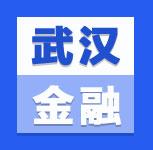 中南财经政法大学金融学专业高级研修班(武汉)开课啦!