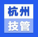 中国人民大学技术经济及管理专业在职课程培训班(杭州)6-9月份课程表