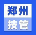 中国人民大学技术经济及管理专业在职课程培训班(郑州)5-6月份课程表