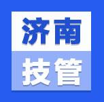 中国人民大学技术及经济管理专业在职课程培训班(济南)5-7月份课程表
