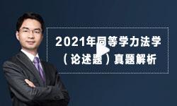 【名师点拨】2021年同等学力法学(论述题)真题解析