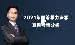 【名师点拨】2021年同等学力法学真题考情分析