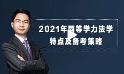 【名师点拨】2021年同等学力法学学科特点及备考策略