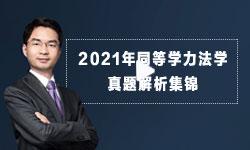【名师点拨】2021年同等学力法学真题解析集锦