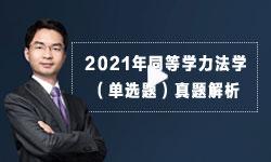 【名师点拨】2021年同等学力法学(单选题)真题解析