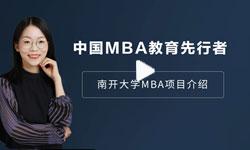 【名师点拨】中国MBA教育先行者:南开大学MBA项目介绍