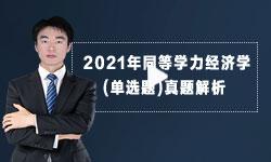 【名师点拨】2021年同等学力经济学(单选题)真题解析