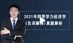 【名师点拨】2021年同等学力经济学(名词解释)真题解析