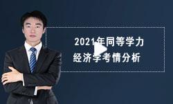 【名师点拨】2021年同等学力经济学真题考情分析