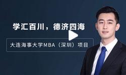 【名师点拨】学汇百川,德济四海:大连海事大学MBA(深圳)项目