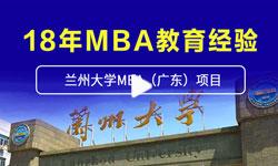【名师点拨】18年MBA教育经验 兰州大学MBA(广东)项目