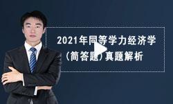 【名师点拨】2021年同等学力经济学(简答题)真题解析