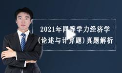 【名师点拨】2021年同等学力经济学(论述与计算题)真题解析