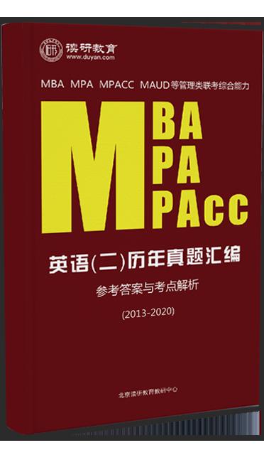 MBA/MPA/MPAcc英语(二)历年真题汇编