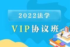 2022法学VIP协议班