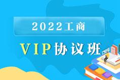 2022工商VIP协议班