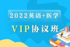 2022英语+医学VIP协议班