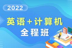 2022英语+计算机全程班