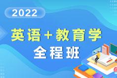 2022英语+教育学全程班