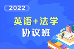 2022英语+法学协议班