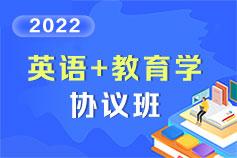 2022英语+教育学协议班