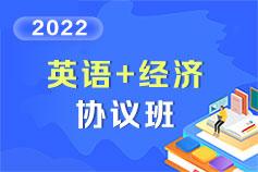 2022英语+经济协议班