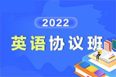 2022英语协议班