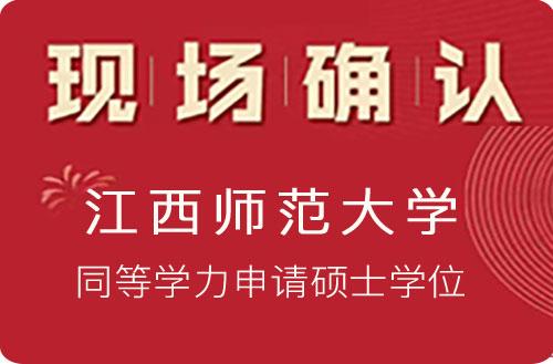 【现场确认通知】江西师范大学7月份现场确认时间安排