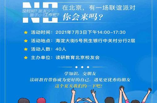 【7月3日活动预告】读研教育北京校友会第三届联谊交友派对
