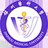 锦州医科大学临床医学学术学位同等学力申硕招生简章.西安班