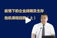 中国人民大学郑副院长解析:疫情下的企业战略及生存危机(上)