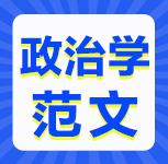 【在职研究生论文范文】国企党建不妨融合商业思维