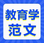 【在职研究生论文范文】基于OBE教学理念的高职院校留学生《综合汉语》课程教学改革探索