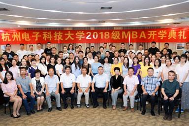 杭州电子科技大学举行2018级MBA新生开学典礼