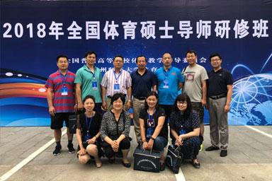 天津体育学院研究生导师参加2018年全国体育硕士导师研修班