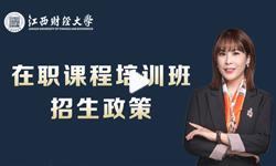 【名师点拨】江西财经大学在职课程培训班招生政策