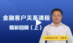 【名师点拨】江西财经大学汪教授《金融客户关系课程》精彩回顾(上)