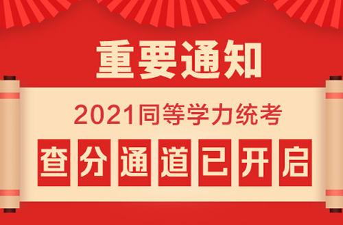 重要通知!2021同等学力统考查分通道已开启!