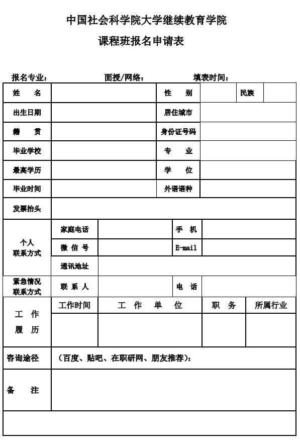 中国社会科学院大学继续教育学院课程班报名申请表