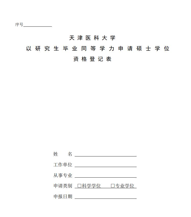 天津医科大学以研究生毕业同等学力申请硕士学位资格登记表